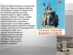 Битва за Кавказ началась в конце июля 1942 года. Одним из важных районов этой