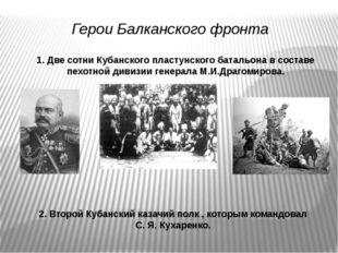 Герои Балканского фронта 1. Две сотни Кубанского пластунского батальона в сос