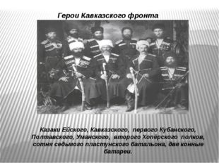 Герои Кавказского фронта Казаки Ейского, Кавказского, первого Кубанского, Пол
