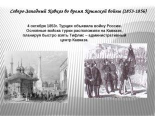 Северо-Западный Кавказ во время Крымской войны (1853-1856) 4 октября 1853г. Т