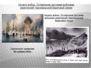Начало войны. Оставление русскими войсками укреплений Черноморской береговой