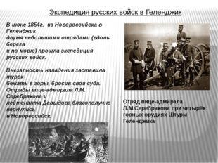 Экспедиция русских войск в Геленджик В июне 1854г. из Новороссийска в Гелендж