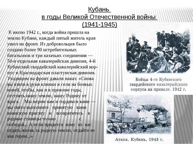 Кубань в годы Великой Отечественной войны (1941-1945) К июлю 1942 г., когда в...
