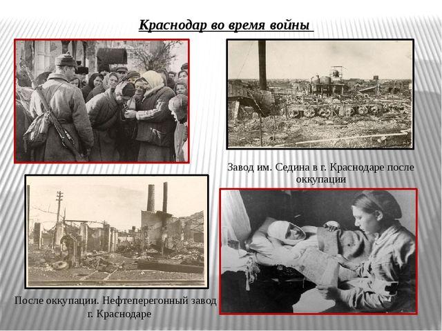 Краснодар во время войны Завод им. Седина в г. Краснодаре после оккупации Пос...
