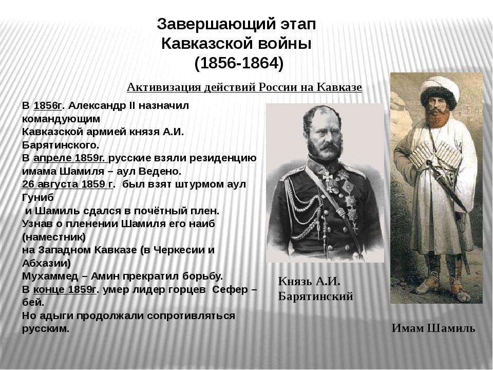 Завершающий этап Кавказской войны (1856-1864) Активизация действий России на...