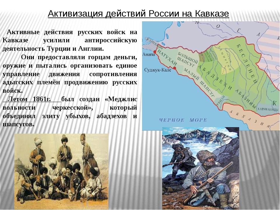 Активизация действий России на Кавказе Активные действия русских войск на Кав...