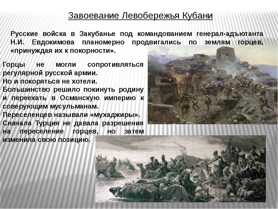 Завоевание Левобережья Кубани Русские войска в Закубанье под командованием ге...