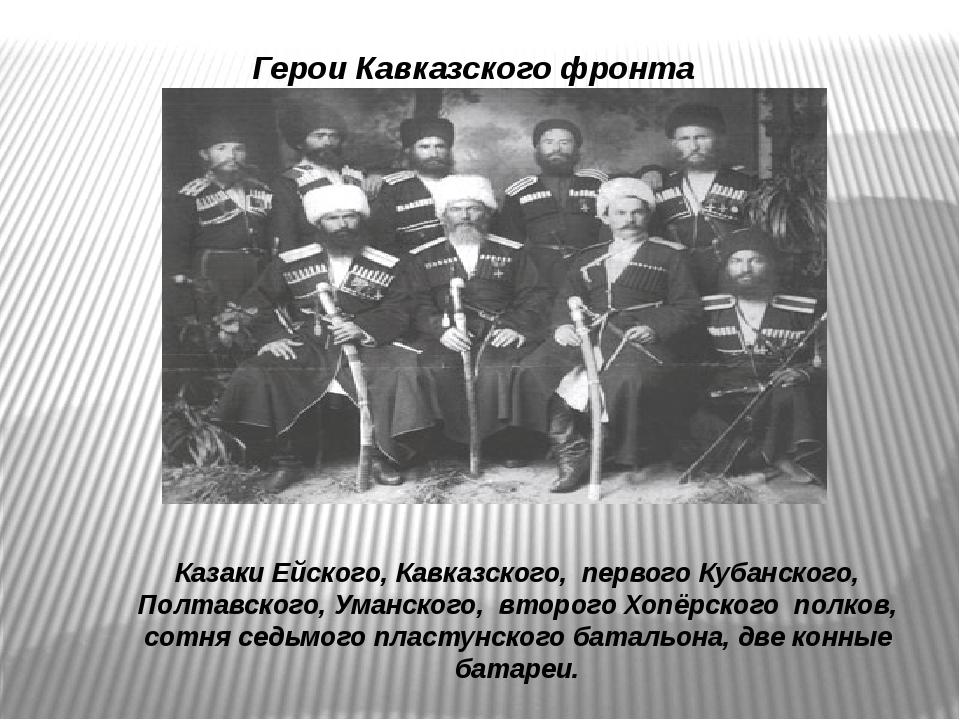 Герои Кавказского фронта Казаки Ейского, Кавказского, первого Кубанского, Пол...