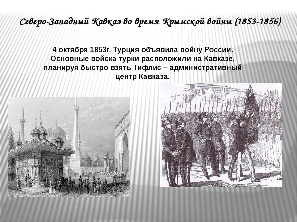 Северо-Западный Кавказ во время Крымской войны (1853-1856) 4 октября 1853г. Т...