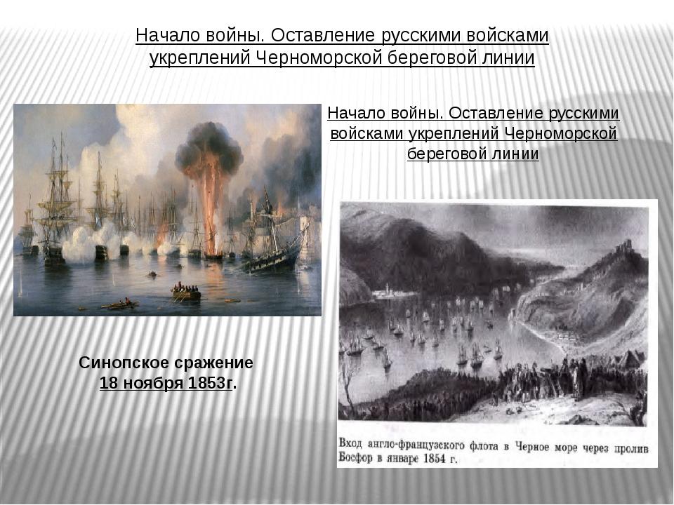 Начало войны. Оставление русскими войсками укреплений Черноморской береговой...