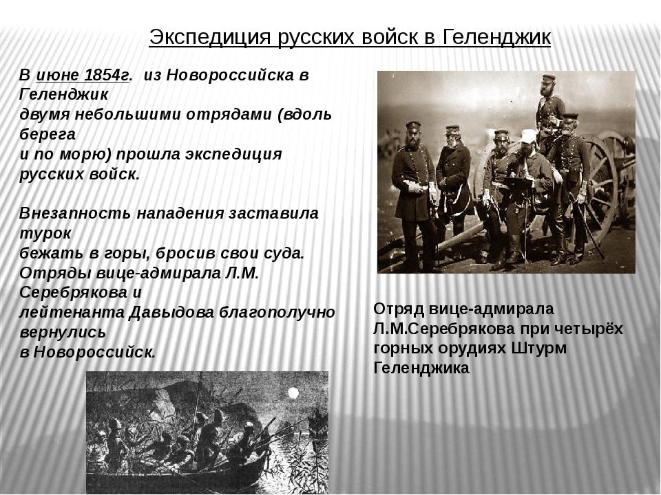 Экспедиция русских войск в Геленджик В июне 1854г. из Новороссийска в Гелендж...
