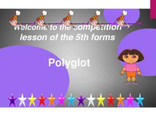 Welcome to the competition lesson of the 5th forms Polyglot