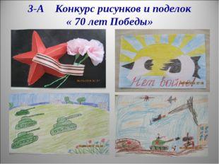 3-А Конкурс рисунков и поделок « 70 лет Победы»