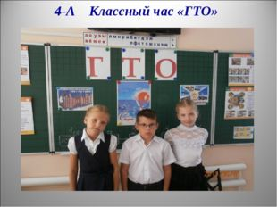 4-А Классный час «ГТО»