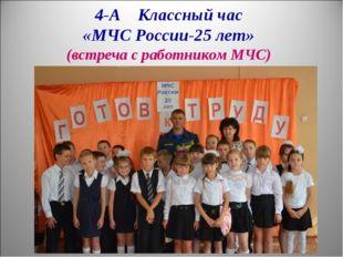 4-А Классный час «МЧС России-25 лет» (встреча с работником МЧС)