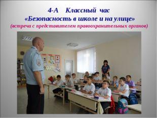 4-А Классный час «Безопасность в школе и на улице» (встреча с представителем