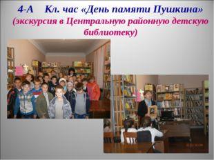 4-А Кл. час «День памяти Пушкина» (экскурсия в Центральную районную детскую б