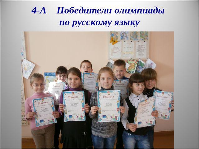 4-А Победители олимпиады по русскому языку