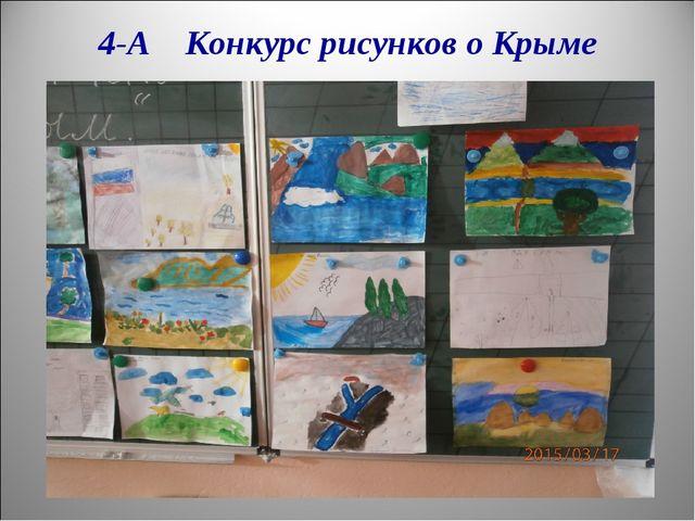 4-А Конкурс рисунков о Крыме