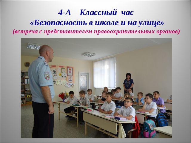 4-А Классный час «Безопасность в школе и на улице» (встреча с представителем...