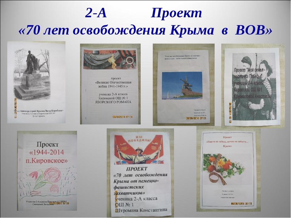 2-А Проект «70 лет освобождения Крыма в ВОВ»