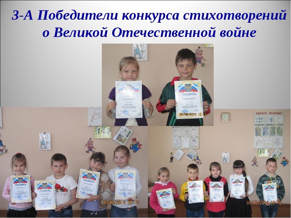 3-А Победители конкурса стихотворений о Великой Отечественной войне