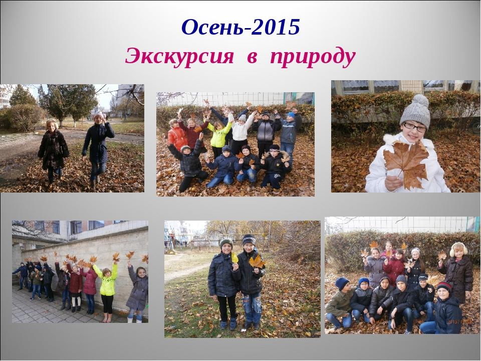 Осень-2015 Экскурсия в природу