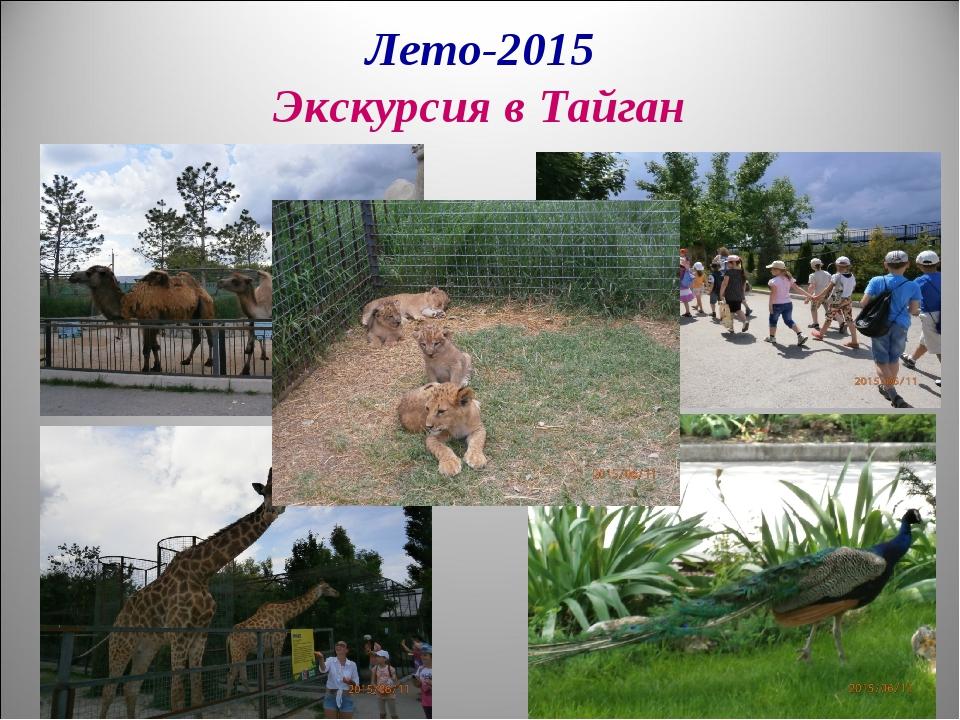Лето-2015 Экскурсия в Тайган