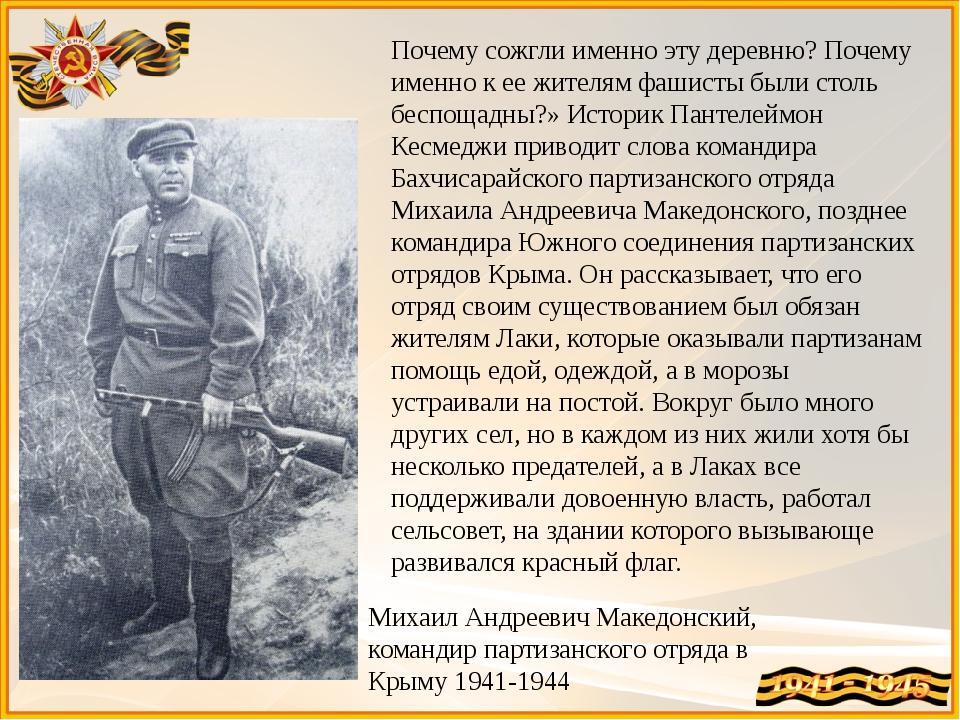 Картинки по запросу михаил андреевич македонский
