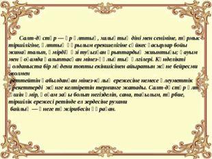 Салт-дәстүр— әрұлттың,халықтыңдінімен сеніміне, тұрмыс-тіршілігіне, ұл