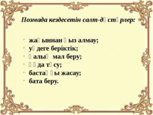 Поэмада кездесетін салт-дәстүрлер: жақыннан қыз алмау; уәдеге беріктік; қалы