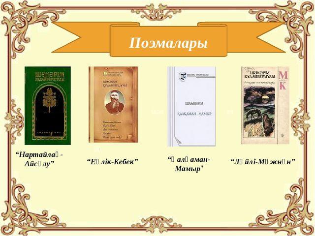 """Поэмалары Нартайлақ Айсұлу """"Нартайлақ- Айсұлу"""" """"Еңлік-Кебек"""" """"Қалқаман- Мамы..."""