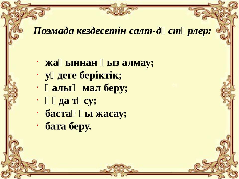Поэмада кездесетін салт-дәстүрлер: жақыннан қыз алмау; уәдеге беріктік; қалы...