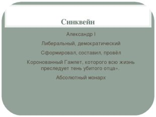 Синквейн Александр I Либеральный, демократический Сформировал, составил, про
