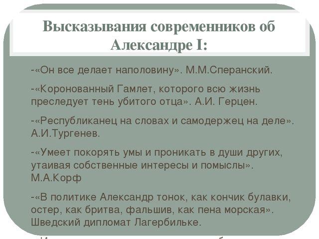 Высказывания современников об Александре I: -«Он все делает наполовину». М.М....