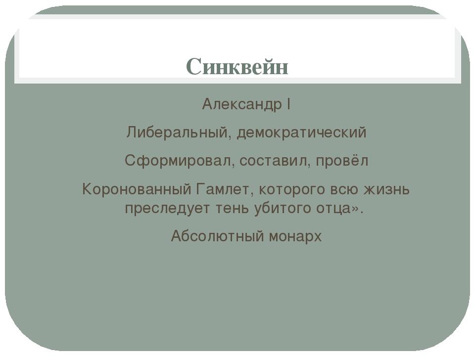 Синквейн Александр I Либеральный, демократический Сформировал, составил, про...