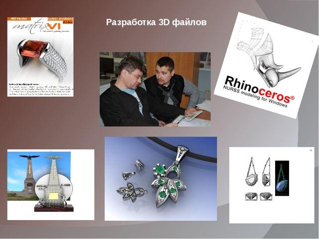 Разработка 3D файлов