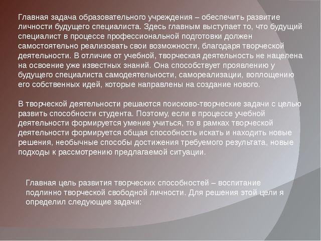Главная задача образовательного учреждения – обеспечить развитие личности буд...