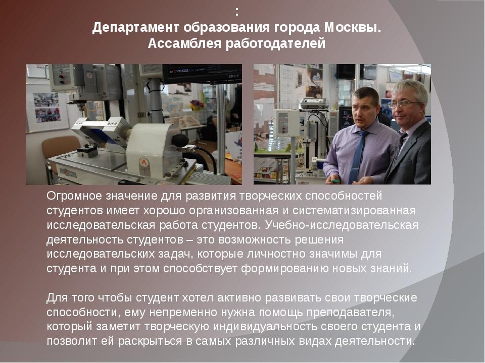 : Департамент образования города Москвы. Ассамблея работодателей Огромное зна...