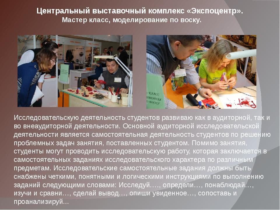 Центральный выставочный комплекс «Экспоцентр». Мастер класс, моделирование по...