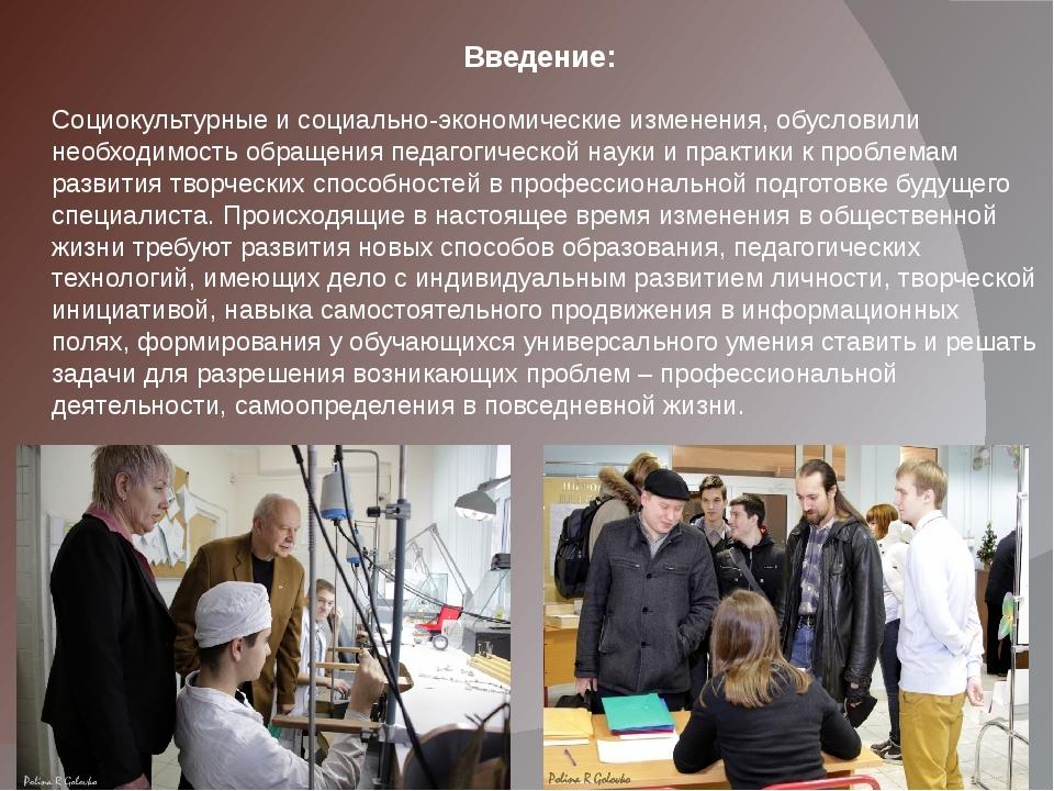 Введение: Социокультурные и социально-экономические изменения, обусловили не...