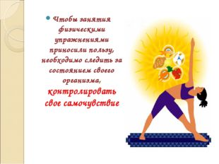 Чтобы занятия физическими упражнениями приносили пользу, необходимо следить з