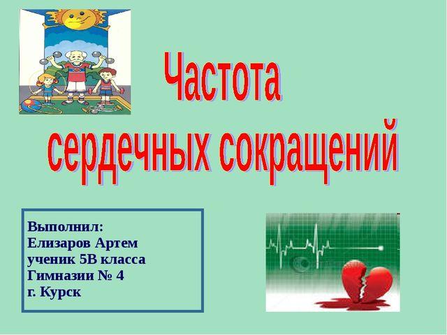 Выполнил: Елизаров Артем ученик 5В класса Гимназии № 4 г. Курск
