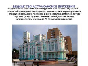 ВЕДОМСТВО АСТРАХАНСКОЕ БИРЖЕВОЕ Выдающийся памятник архитектуры начала 20 век
