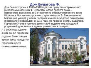 Дом Будагова Ф. Дом был построен в 1910–1916 годах на средства астраханского