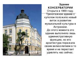 Здание КОНСЕРВАТОРИИ Открыта в 1969 году. Трехэтажное здание с куполом полож