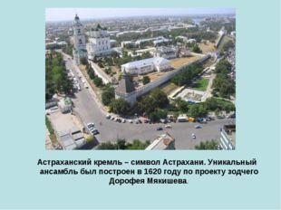 Астраханский кремль– символАстрахани. Уникальный ансамбль был построен в 1