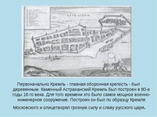 Первоначально Кремль - главная оборонная крепость - был деревянным. Каменный