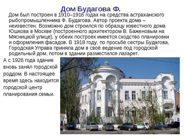 Дом Будагова Ф. Дом был построен в 1910–1916 годах на средства астраханского...
