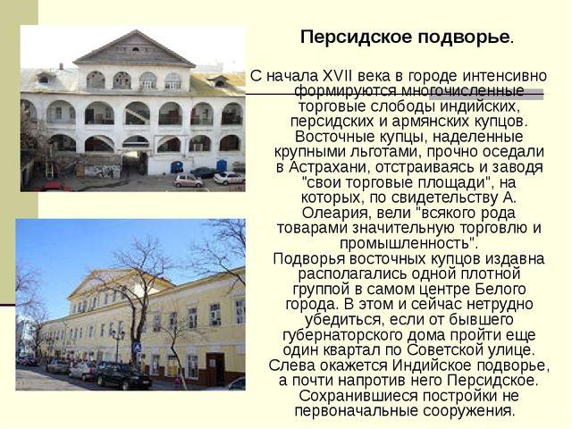 Персидское подворье. С начала XVII века в городе интенсивно формируются мног...